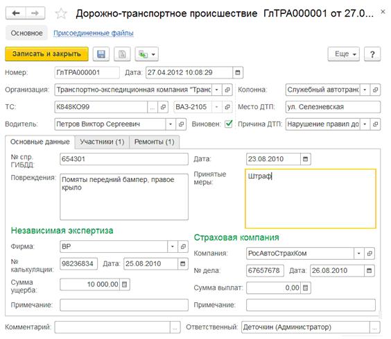 оформление ДТП 1С:Управление автотранспортом Стандарт