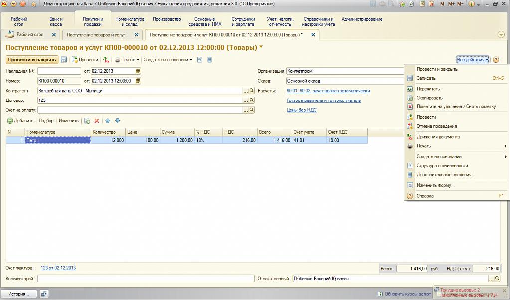 Интерфейс 1С Бухгалтерия 8