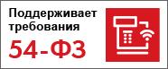 центр компетенции 1С 54-ФЗ
