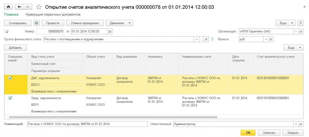 открытие счетов аналитического учета 1C:Бухгалтерия некредитной финансовой организации